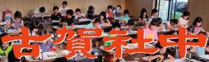 宮崎市の書道教室(習字)は古賀社中、古賀書道教室、淵脇書道教室
