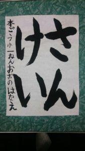 希望ヶ丘・本郷団地教室