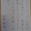 花山手教室