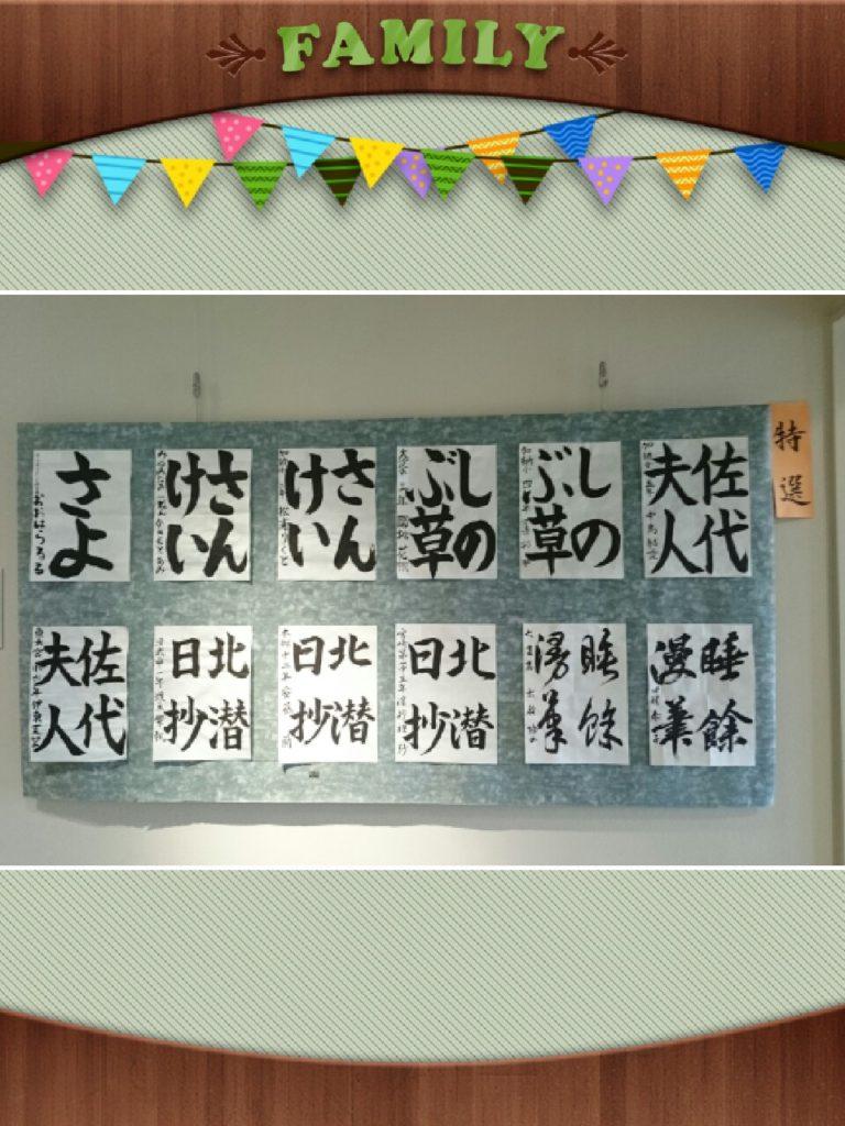 第8回 安井息軒書道コンクール表彰式 宮崎市の書道教室 古賀社中 淵脇書道教室