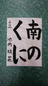 希望ヶ丘・本郷団地 教室