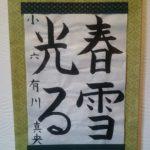 城ヶ崎・恒久教室【木曜日】
