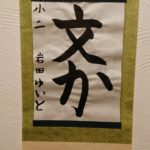 "<span class=""title"">城ヶ崎・恒久教室【木曜日】</span>"